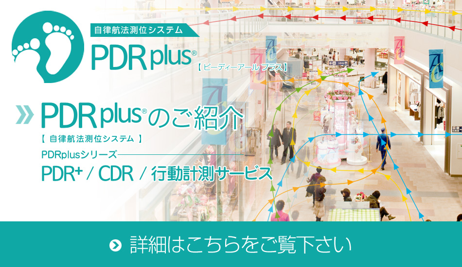 「PDRSeries」
