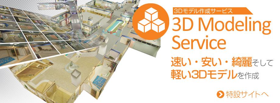 「3D Modeling Service」