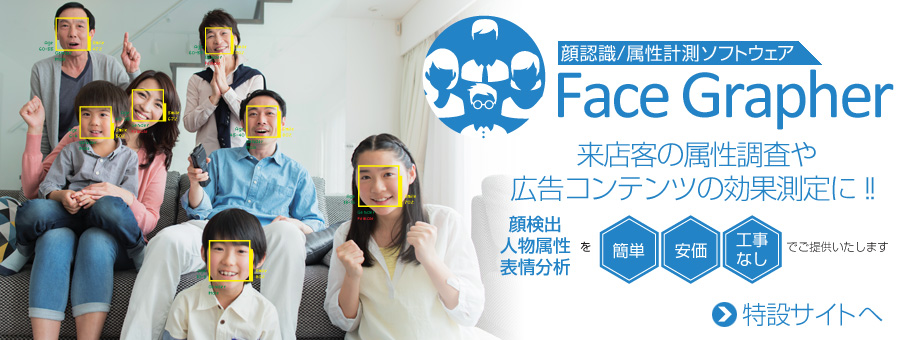 「FaceGrapher」